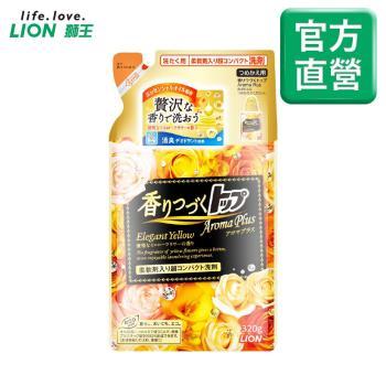 LION獅王 日本香水柔軟超濃縮洗衣精補充包320g
