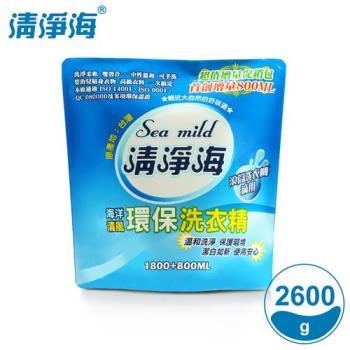 清淨海 Sea Mild系列環保洗衣精補充包-海洋清風 2600g