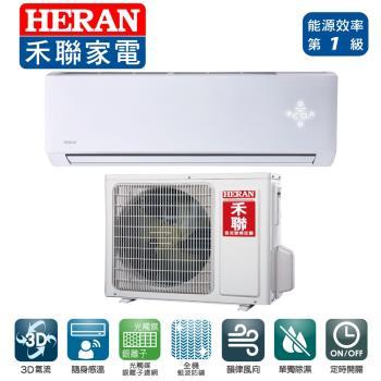 HERAN禾聯冷氣 7-9坪 R32一級變頻單冷分離式(HI-GA41/HO-GA41)
