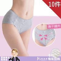【Ks凱恩絲】蠶絲高腰收腹美臀Light塑型「日本骨盆褲」內褲 - 隨機出貨10件組