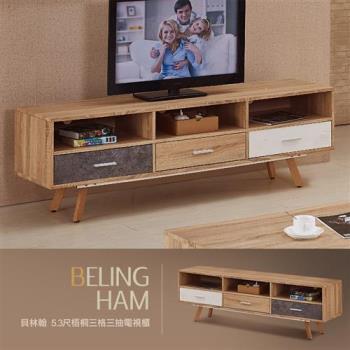 IHouse - 貝林翰 5.3尺梧桐三格三抽電視櫃