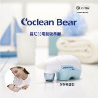 韓國原裝進口Coclean baby 電動吸鼻器 Bear