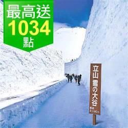 日本北陸立山黑部開山漫步雲端春櫻嬌媚鬱金香5星日航4日旅遊