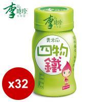 李時珍 青木瓜四物鐵32瓶