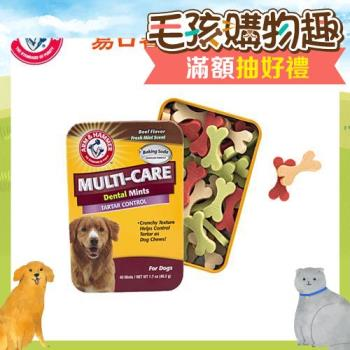【鐵鎚牌 ARMHAMMER】 易口香 犬用蘇打餅 40片/盒