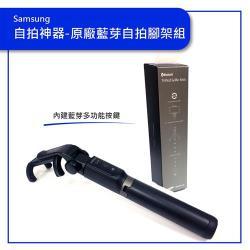 SAMSUNG 三星 自拍神器 原廠藍芽自拍腳架組 (附充電遙控器)