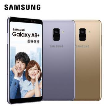 Samsung Galaxy A8+ (2018) 6吋防水美拍奇機(6G/64G)