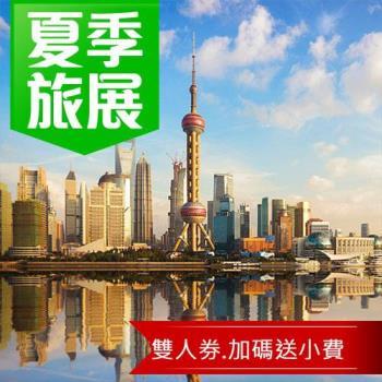 (雙人券加碼送小費) 奢華五星上海江南雙古鎮6日旅遊