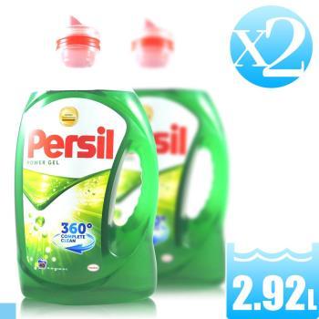 Persil 濃縮高效能洗衣精-強力洗淨配方 Henkel 2.92L*2瓶