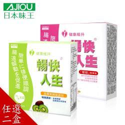 【日本味王】暢快人生纖暢益菌 奇異果/草玫--任選2盒(30袋/盒)