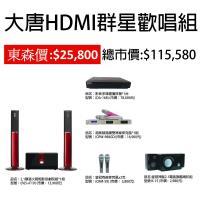 大唐HDMI群星歡唱組