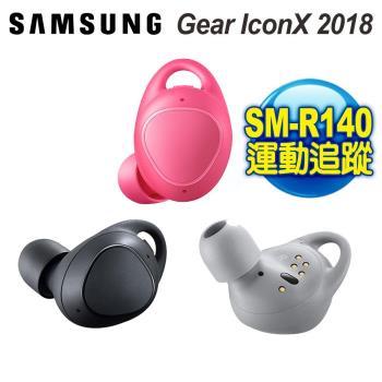 Samsung Gear IconX 2018 SM-R140 藍芽耳機