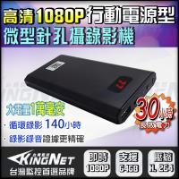 【KINGNET】高清 HD 1080P  WIFI無線遠端 密錄器 偽裝行動電源型 即時監看 電腦遠端