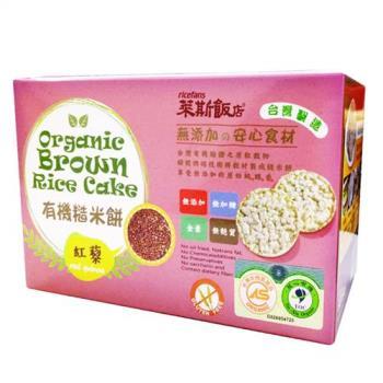 【萊斯飯店】有機糙米餅-紅藜口味9盒(81g/盒)