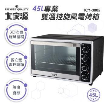 大家源 45L專業雙溫控旋風電烤箱TCY-3805