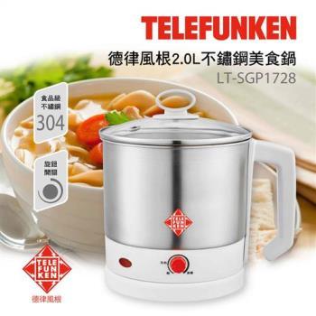 德律風根2.0L不鏽鋼美食鍋 LT-SGP1728