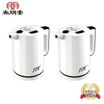 尚朋堂 1.2L分離式防燙快煮壺KT-1299(買就送)