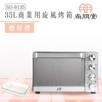 尚朋堂 商業用旋風烤箱SO-9135(買就送)