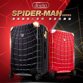 DESENO Marvel 奧創紀元 拉鍊 20吋 行李箱 蜘蛛人 CL2427-20