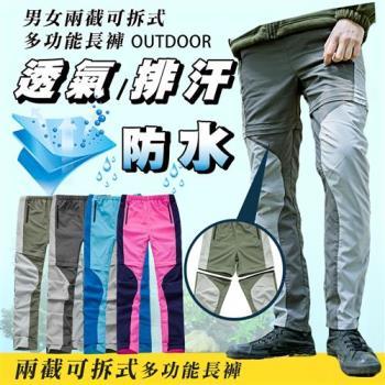 【LANNI 藍尼】情侶可拆式兩截褲