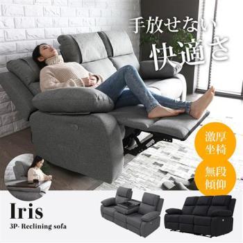 【H&D】愛瑞絲三人高背電動沙發/頭等艙沙發-2色