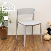 【Amos】簡約樂活塑膠休閒椅
