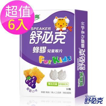 【維維樂】舒必克蜂膠兒童喉片-葡萄 (30顆/盒) 6入組