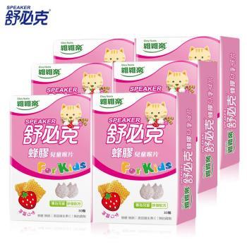【維維樂】舒必克蜂膠兒童喉片-草莓喵(30顆/盒) 6入組
