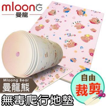 Mloong曼龍 客製化剪裁 XPE環保爬行墊/地墊 -曼龍熊 (每10公分計價)