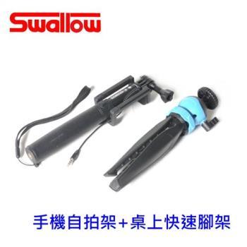 Swallow MINI-POD桌上球型雲台腳架+專業型線控自拍棒 自拍桿