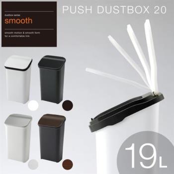 日本 RISU Smooth 按壓式緩衝功能垃圾桶 19L -共四色