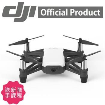 DJI 睿熾 特洛Tello 迷你無人機(Powered by DJI)(公司貨)