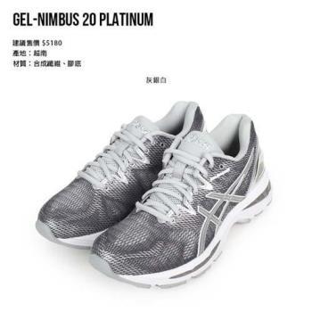ASICS GEL-NIMBUS 20 PLATINUM 女慢跑鞋-路跑 亞瑟士 灰銀白