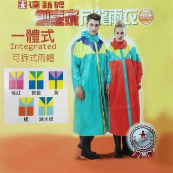 達新牌 創意家尼龍全開連身式雨衣-五色可選XL~4XL