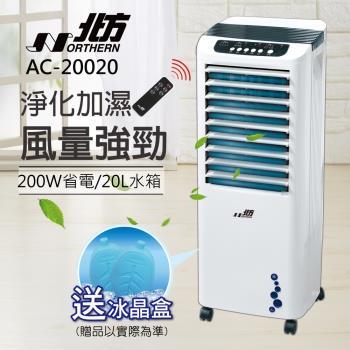 Northern北方移動式冷卻器AC-20020