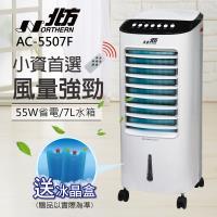 德國Northern北方 移動式冷卻器/水冷扇 AC-5507F
