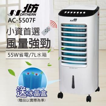 Northern北方移動式冷卻器AC-5507F