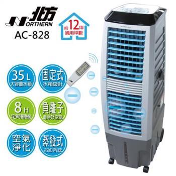 Northern北方移動式冷卻器 AC828