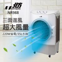 德國Northern北方移動式冷卻器/水冷扇 NR988