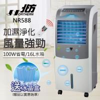 德國Northern北方 移動式冷卻器/水冷扇 NR588