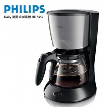 飛利浦PHILIPS Daily 滴漏式咖啡機 HD-7457