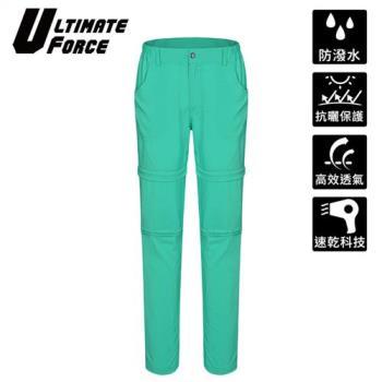 Ultimate Force 極限動力「親水」女款兩截速乾工作褲-綠色