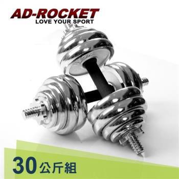 AD-ROCKET 30kg頂級電鍍啞鈴組