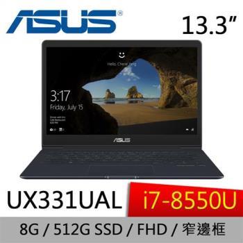 ASUS華碩 ZENBOOK UX331UAL-0041C8550U 深海藍