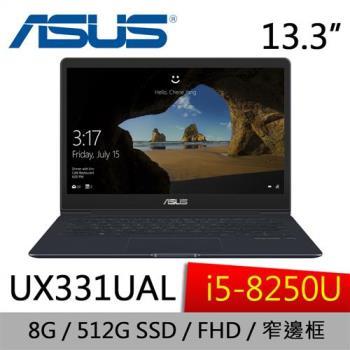 ASUS華碩 ZenBook 13 窄邊框效能筆電 UX331UAL-0021C8250U 13.3吋/I5-8250U/8G/512G SSD