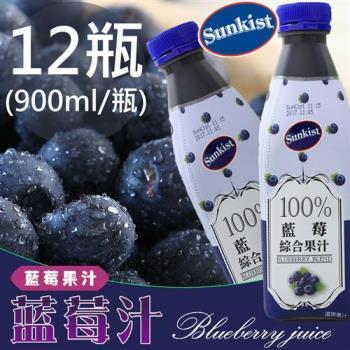 Sunkist香吉士100%藍莓綜合果汁12瓶(900ml/瓶)