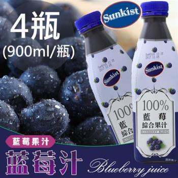Sunkist香吉士100%藍莓綜合果汁4瓶(900ml/瓶)