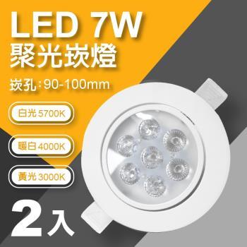 ADO LED 7W 杯燈 投射燈 崁燈 含變壓器(2入)