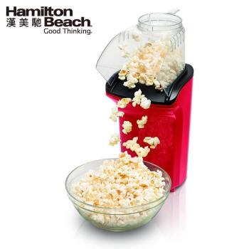 【專案】美國 漢美馳 Hamilton Beach 健康無油爆米花機