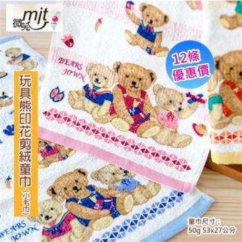 玩具熊印花純棉童巾/小毛巾 (12條 整打裝)   【台灣興隆毛巾製】